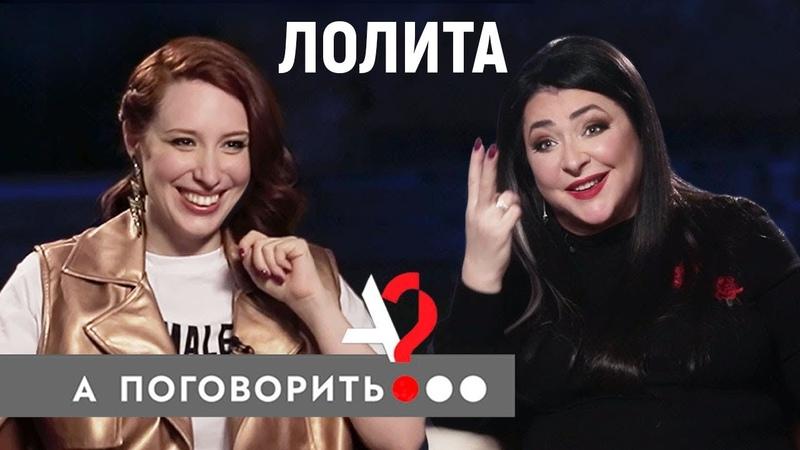 Лолита о пластике наркозависимости диетах геях Крыме и Навальном А поговорить