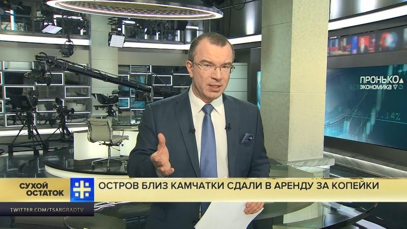 Юрий Пронько Остров близ Камчатки сдали в аренду за копейки Всем плевать