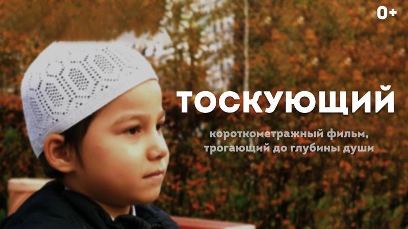 (Рекомендуем всем) Очень трогательный короткометражный Исламский фильм Тоскующий