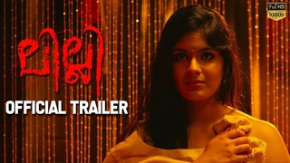 Lilli Malayalam Movie Official Trailer | ft. Samyuktha Menon | Prasobh Vijayan | E4 Entertainment