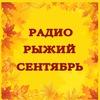 """""""Радио Рыжий сентябрь"""""""