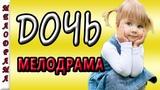 """Мелодрама односерийная """"Дочь"""" фильмы и сериалы 2018"""