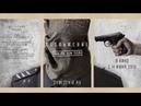 Скольжение Фильм боевик криминал