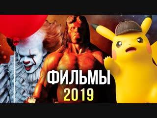 ТОП 16 самых ожидаемых фильмов зимы 2018-2019!