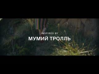 Это по любви -- DaKooka cover (inspired by Мумий Тролль)