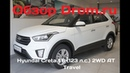 Hyundai Creta 2017 1.6 (123 л.с.) 2WD AT Travel - видеообзор