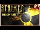 S.T.A.L.K.E.R.: DEAD AIR Прохождение 02