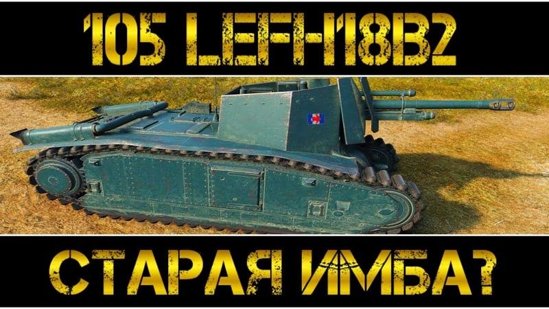 105 leFH18B2 - СТАРАЯ ИМБА?