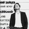Творческий вечер Евгения Зайцева