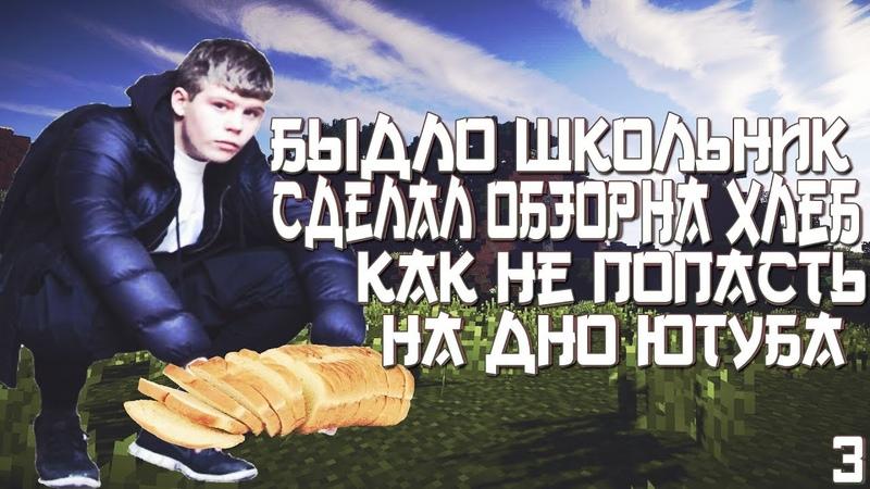 Быдло школьник сделал обзор на хлеб | Squdy и я**о | Как не попасть на дно YouTube 3.