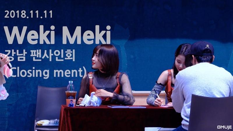 181111 위키미키(Weki Meki) _ 강남 팬사인회 _ Closing ment (33min full cam)