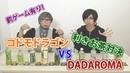 【DADAROMA】2マンLIVE前哨戦【利きお茶】
