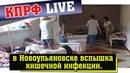 в Новоульяновске отмечена вспышка кишечной инфекции