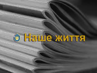 Видеоинформация о подписке г. Наше Життя.