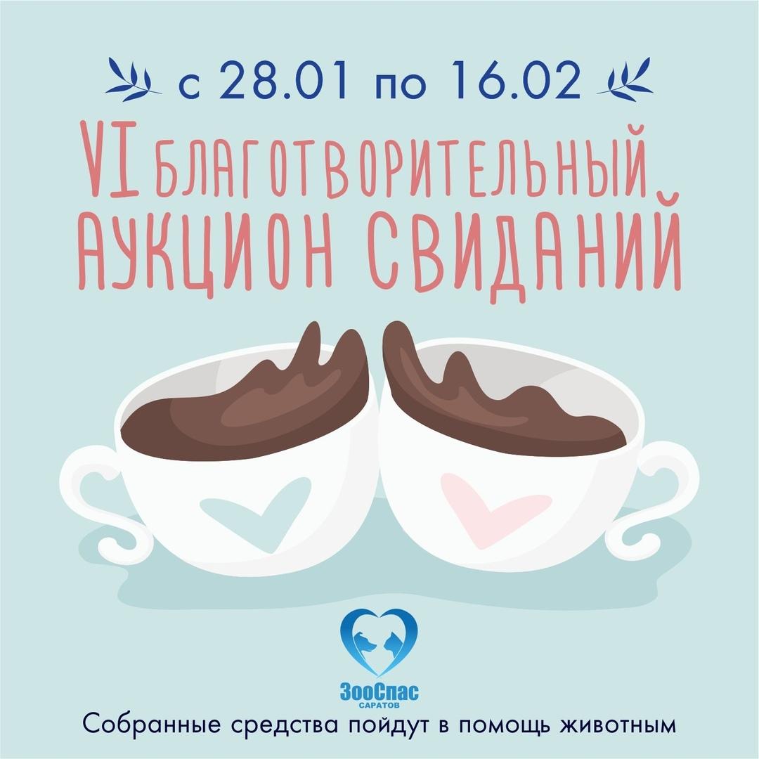 Афиша Саратов 6-ой Благотворительный аукцион свиданий