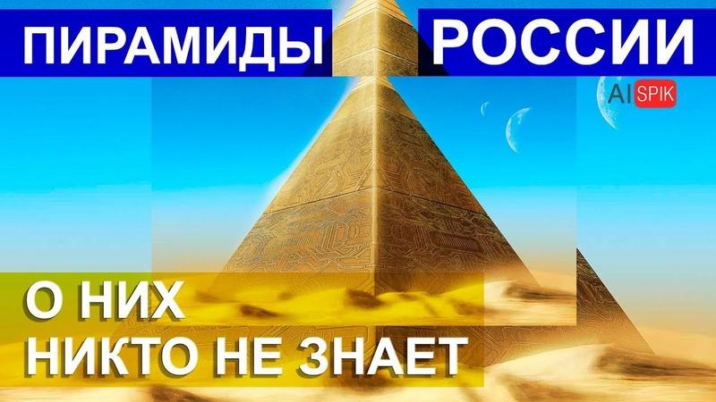 ТОП- 5 ПИРАМИД Античной РОССИИ.КОТОРЫЕ ПОРАЖАЮТ ВООБРАЖЕНИЕ.НАША ЦИВИЛИЗАЦИЯ НЕ СМОЖЕТ ЭТО.