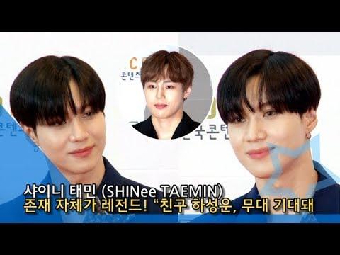 "[NI영상] 샤이니 태민(TAEMIN) 존재 자체가 레전드 ""친구 하성운, 무대 기대돼""(2019 드림콘서트)"