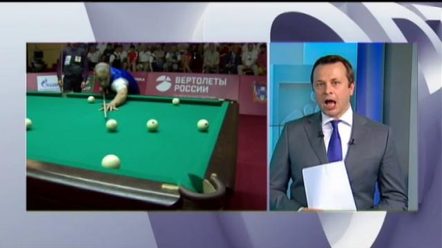 Новости на Россия 24 • Русский бильярд закончился сенсацией