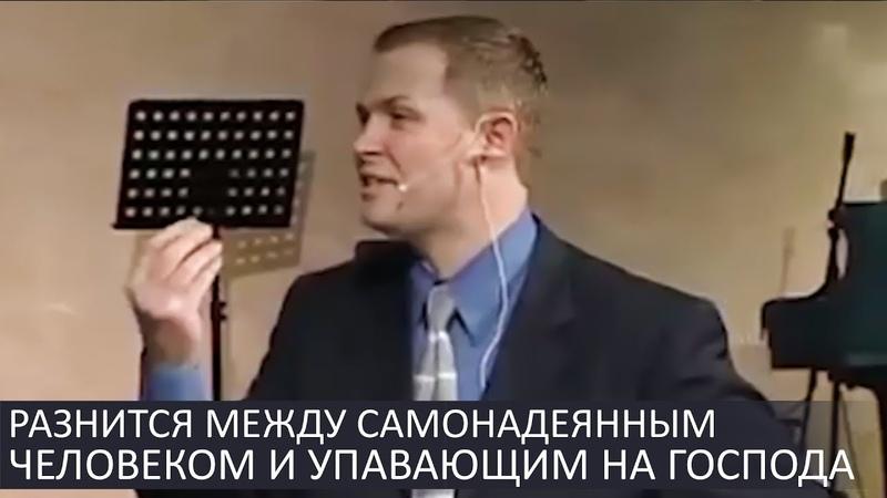Разнится между человеком самонадеянным и человеком уповающим на Господа - Александр Шевченко