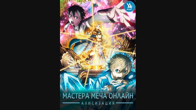 Мастера меча Алисизация (3 сезон) Sword Art Online Alicization (2018) [1-3 серию из 48 серий]
