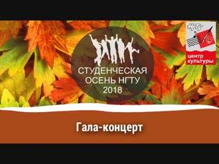Гала-концерт Студенческая Осень НГТУ 2018