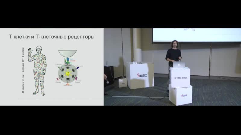 Геномика адаптивного иммунитета как подход к индивидуальной диагностике - Д