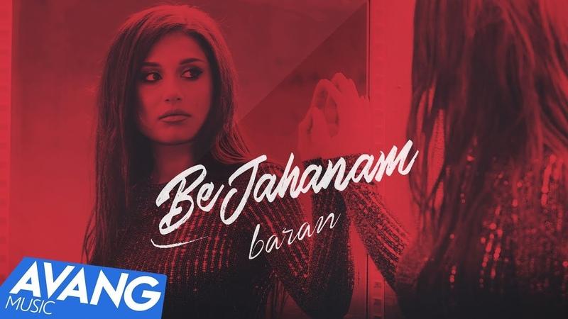 Baran Be Jahanam OFFICIAL VIDEO باران به جهنم