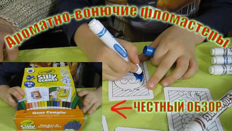 Ароматные Crayola фломастеры крайола обзор Silly scents | crayola набор фломастеров c Макс Одесса