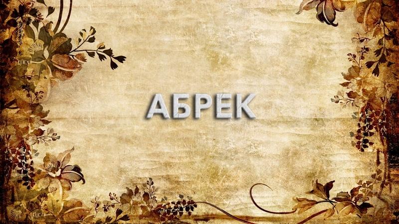 Абрек 📚 что такое Абрек и как пишется слово Абрек