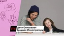 Дети Описывают Будущее Иллюстратору