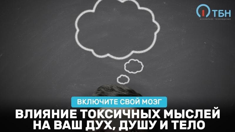 Влияние токсичных мыслей на ваш дух, душу и тело. «Включите свой мозг» (11)