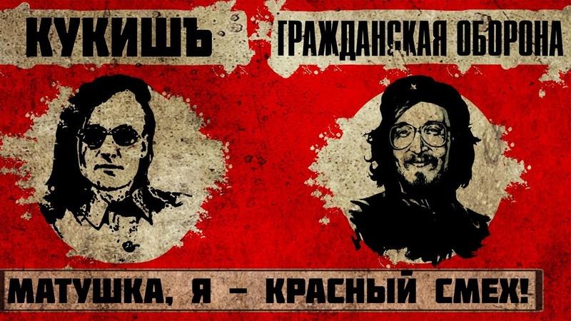 Кукишъ The Kukish - Матушка, я - Красный Смех! Гражданская Оборона Cover [Audio]