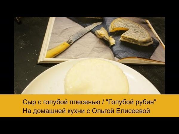 Сыр с голубой плесенью в домашних условиях Голубой рубин