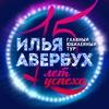 Илья Авербух «15 лет успеха»