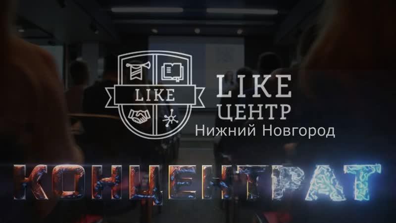 Концентрат 24.0 Нижний Новгород