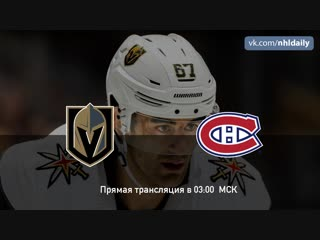 Vegas Golden Knights 🆚 Montréal Canadiens