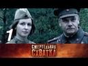 Смертельная схватка. 1 серия 2010 Военный фильм @ Русские сериалы