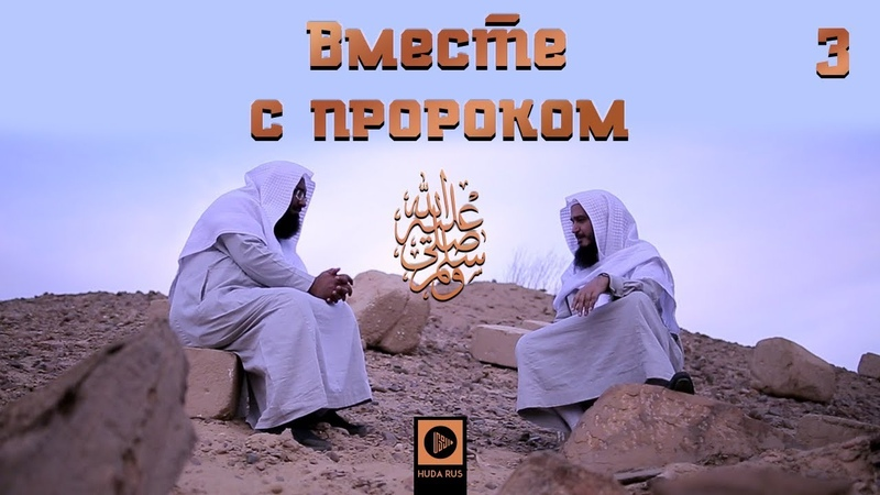 Вместе с Пророком ﷺ | Шейх Али Бакис и Абдуллатиф аль-Гамиди [№3]