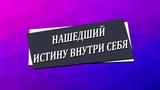 Медитация Нашедший истину внутри себя Николай Пейчев, Академия Целителей