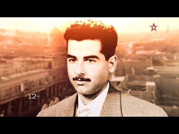 Саддам Хусейн - Секретная папка 25 04 2018
