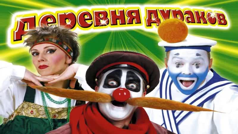 Журнал видео-комиксов Каламбур: Деревня Дураков.- 12. Серия - Масло (Второй Сезон)