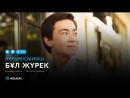 Н рым уаныш - Б л ж рек 2018 (720p).mp4