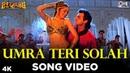 Umra Teri Solah Song Video- Beqabu | Sanjay Kapoor Mamta Kulkarni | Abhijeet