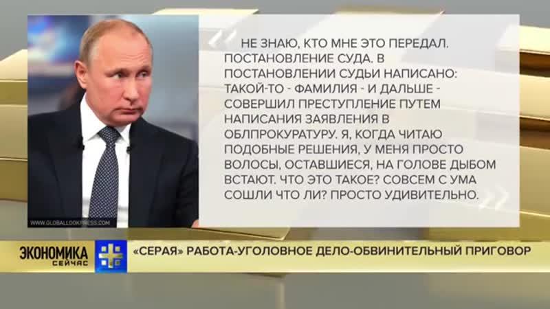 Юрий Пронько Борьба с серыми доходами_ Показательная порка матери-одиночки