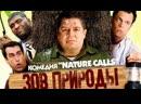 Зов природы /Nature Calls/ Смотреть весь фильм в HD