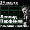 Леонид Парфёнов | 24 марта | ДК им. Ленсовета