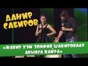 Данир Сабиров «Жавит хэм Золфия Шакировлар авылга кайта» ( ͡° ͜ʖ ͡°) 5 СЕЗОН