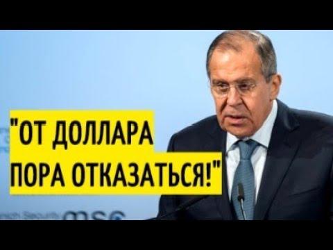 21.09.2018 Лавров при всех объявил, что ДОВЕРИЯ к доллару больше нет!