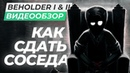 Обзор игр Beholder I и II