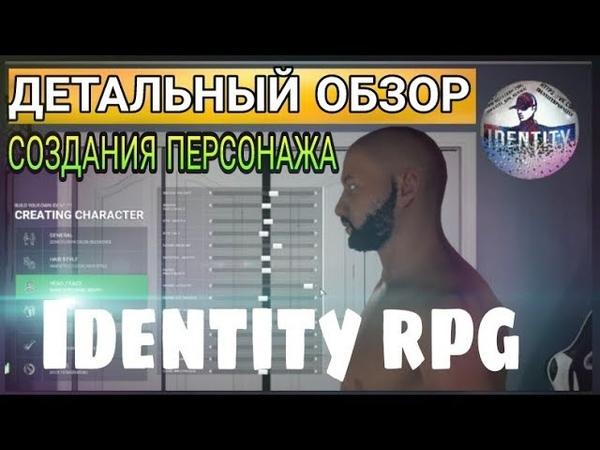 ⚡️ IDENTITY RPG online,mmo,прохождение, Town Square, Трейлер - Детальный обзор создания персонажа.